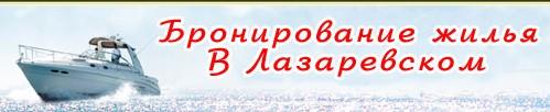Жильё в Лазаревском