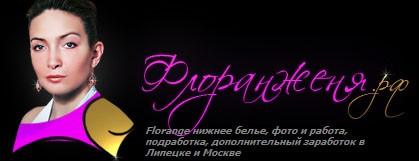 Распродажа Флоранж 2012