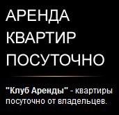 аренда квартир посуточно Киев