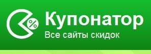 Все скидки по купонам в Комсомольск-на-Амуре