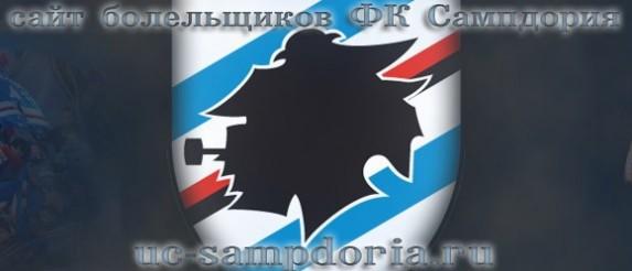 Болельщики Сампдории