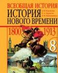 Юдовская, Баранов, Ванюшкина - История Нового времени, 8 класс, 2007