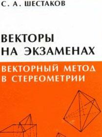 Шестаков С.А. Векторы на экзаменах. Векторный метод в стереометрии - 2005
