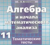 Шепелева Ю.В. - Алгебра и начала математического анализа. Тематические тесты. 11 класс