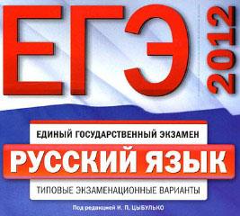 Цыбулько И.П.- ЕГЭ-2012 Русский язык, Типовые экзаменационные варианты