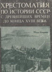 Хрестоматия по истории СССР с древней. времен до кон. XVIII в