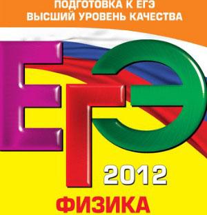 Фадеева. А ЕГЭ по физике 2012
