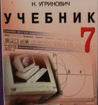Угринович Н.Д. Информатика и ИКТ, учебник для 7 класса 2010