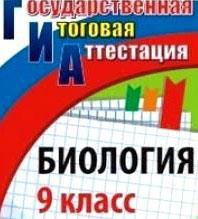 Уварова И.О.и др.- Биология. Ответы на все задания для ГИА 9 класс-2012