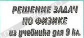 Смирнов Л.Н - Домашняя работа по физике за 9 класс к учебнику «Физика. 9 класс» И.К. Кикоин