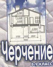 Сидоренко В.К.-Черчение 8-9 класс-2003