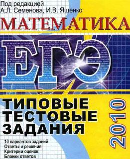 Семенов А.Л., Ященко И.В. (ред) - ЕГЭ 2010. Математика. Сборник тренировочных работ