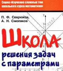 Севрюков П.Ф., Смоляков А.Н. - Школа решения задач с параметрами