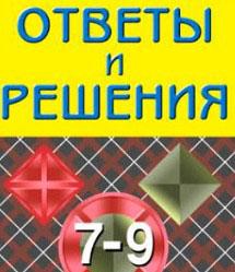 Сам Себе Репетитор - Белова А.А. - Ответы и решение к учебникам Л.С.Атанасяна и В.Ф.Бутузов