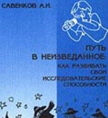 Савенков А.И. - Путь в неизведанное. Как развивать свои исследовательские способности