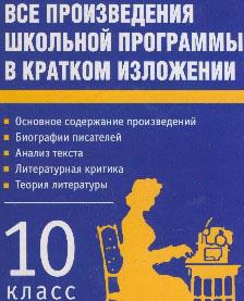 Родин И.О., Пименова Т.М. - Все произведения школьной программы в кратком изложении 10-й к