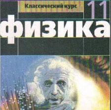 Парфентьева Н. А. - Физика - Решебник - 11 кл. - Пособие к учебн. Г. Я. Мякишева, Б. Б. Буховцева
