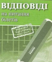 Паращич В.В.- Украинская литература. Ответы на вопросы экзаменационных билетов ГИА 9 класс