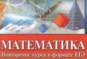 Ольховая Л.С. - Математика. Повторение курса в формате ЕГЭ. Рабочая программа