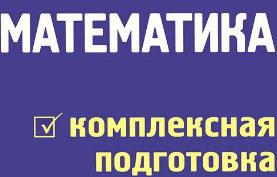 Момот А.О. - Решения заданий для ГИА по математике 9 класс