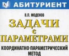Моденов В.П. - Задачи с параметром. Координатно-параметрический метод
