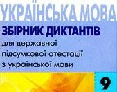 Мацько Л.И. и др. - Сборник диктантов для ГИА по украинскому языку 9 класс