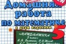 М.А.Попов - Домашняя работа по математике за 5 класс. Решебник к учебнику Н.Я.Виленкин