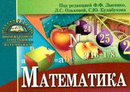Лысенко Ф.Ф. (ред) - Алгебра. Тесты для промежуточной аттестации. 7-8 класс