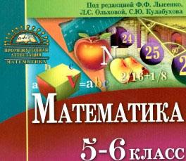 Лысенко (ред.) Ф.Ф. - Математика. 5-6 класс. Тесты для промежуточной аттестации