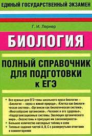 Лернер Г.И - Биология. Полный справочник для подготовки к ЕГЭ-2010