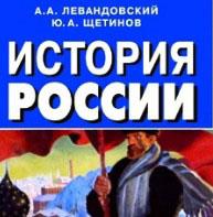 Левандовский А.А. - История России XVIII-XIX в. - 2008