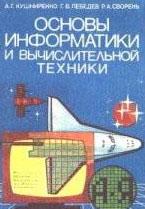 Кушниренко А.Г., Лебедев Г.В., Сворень Р.А. - Основы информатики и вычислительной техники