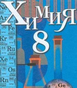 Кузнецова Н.Е. - Химия 8 - 2005