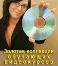 Видеокурсы на DVD