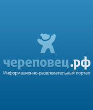 новости Череповца