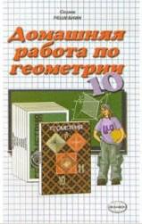 ГДЗ по геометрии за 10 класс