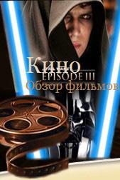 смотреть кино 2013 онлайн