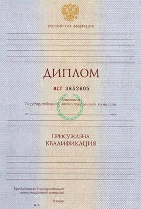 купить диплом в санкт петербурге