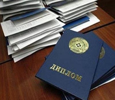 купить диплом ВУЗа и свидетельство о браке