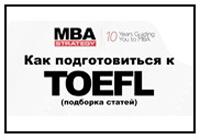 угадываем ответы на TOEFL тесте