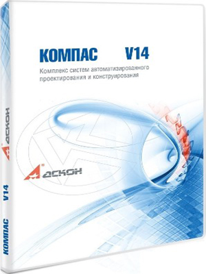 лицензионное программное обеспечение КОМПАС-3D V14