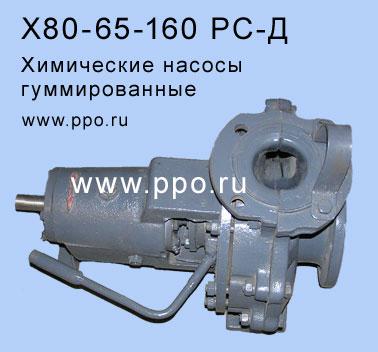 насос химический Х 80-65-160