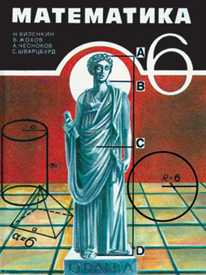 решебник по математике за 6 класс автор Виленкин