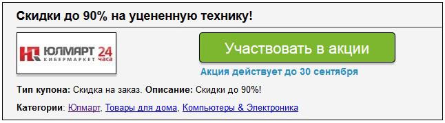 интернет-магазин Юлмарт акции