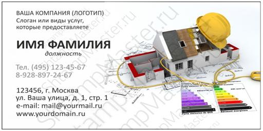 визитки для архитекторов