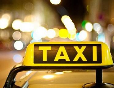 номера такси в Белгороде