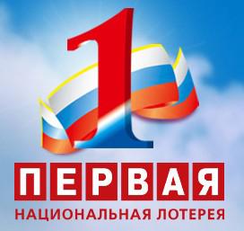 Национальная Лотерея № 1