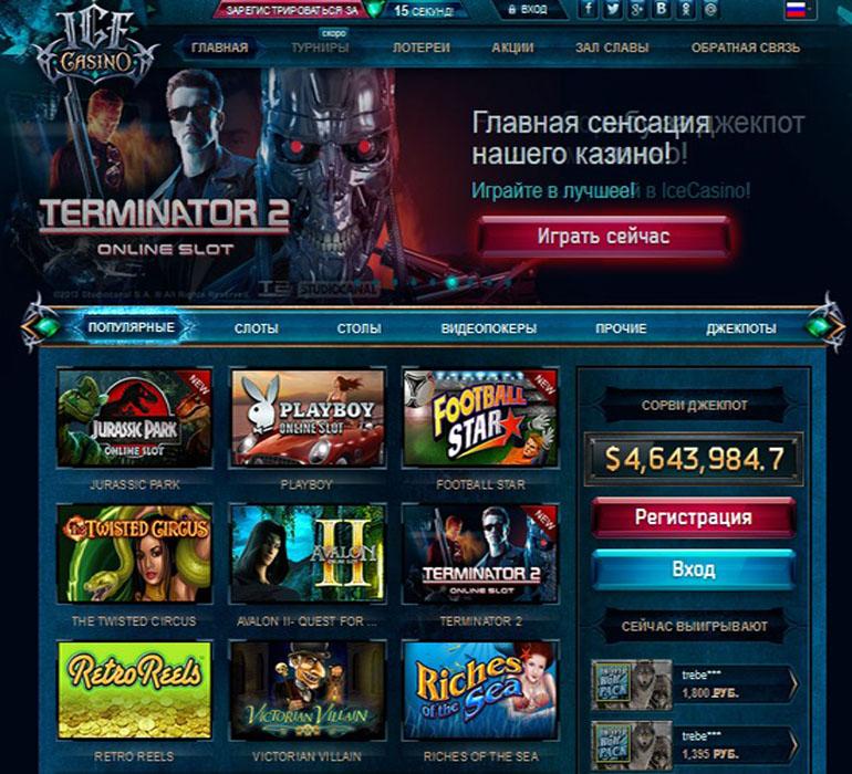 онлайн казино Ice casino