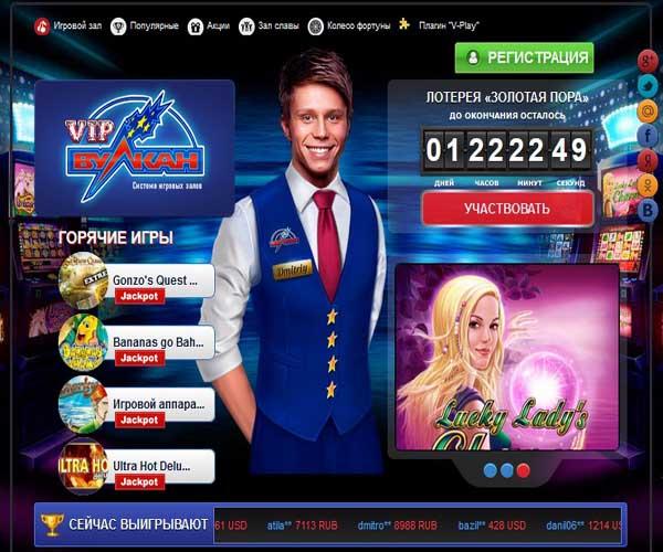 онлайн казино vulkan-platinum.com