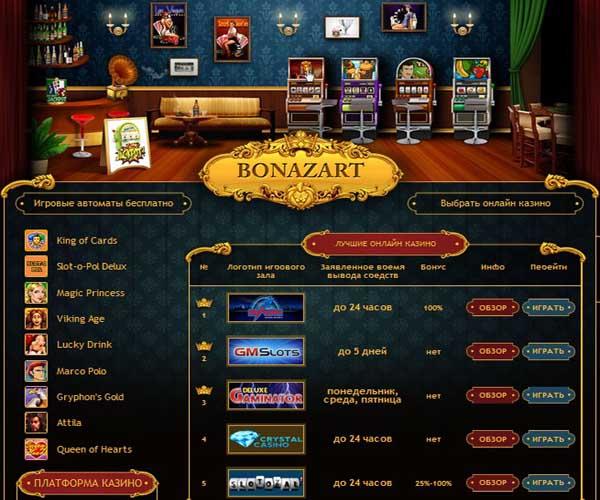 онлайн казино bonazart.com